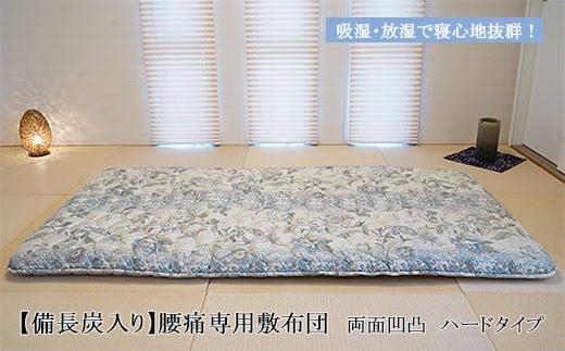 FY99-235 【備長炭入り】腰痛専用敷布団 両面凹凸 ハードタイプ