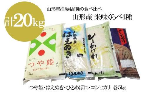 FY18-463 [令和2年産]山形産 米味くらべ4種 (つや姫・はえぬき・ひとめぼれ・コシヒカリ)計20kg