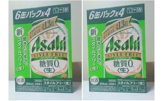 アサヒビール四国工場製造「スタイルフリー<生>(350ml)」×2ケース
