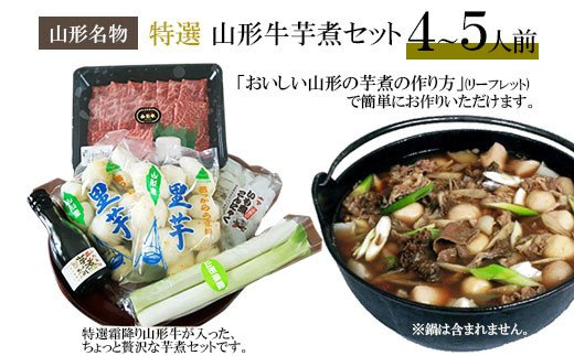 FY18-095 山形名物 【特選】 山形牛芋煮セット 4~5人前(山形産里芋)