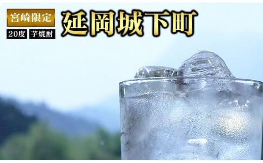 【お中元用】佐藤焼酎 芋焼酎 宮崎限定 延岡城下町 900ml×2本(AA246)