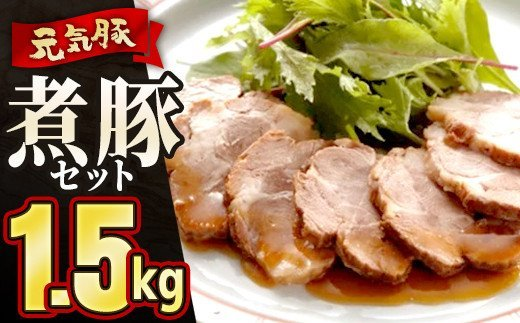 TKOB0-013 【元気豚】煮豚セット 1.5kg