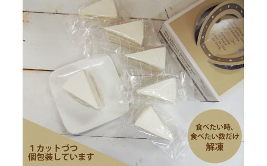 1カットづつ個包装にしてお送りいたします。食べたい時、食べたい数だけ解凍してお召し上がり下さい。