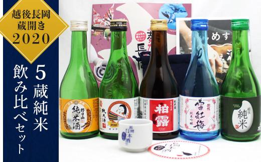 G5-01越後長岡蔵開き2020 5蔵純米飲み比べセット