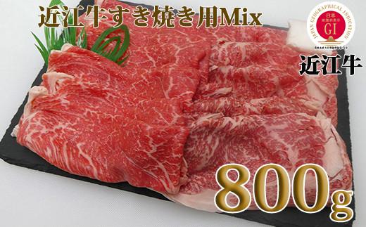 035H25 中川牧場の近江牛すき焼き用mix 800g[高島屋選定品]