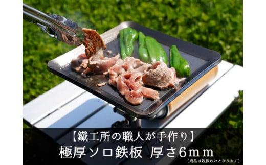 【AZUMOA -outdoor & camping-】 極厚ソロ鉄板(SS400ソロ型) 厚さ6mm フライパン キャンプ アウトドア バーベキュー 焼肉などに