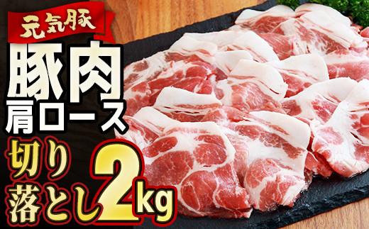 TKOB0-015 【元気豚】肩ロース切り落とし 約2kg