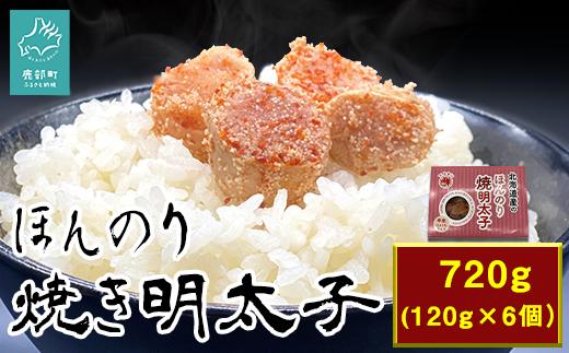 【冷凍】北海道産ほんのり焼明太子 120g×6個(720g)MC51