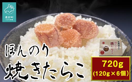 【冷凍】北海道産ほんのり焼たらこ 120g×6個(720g)MC50