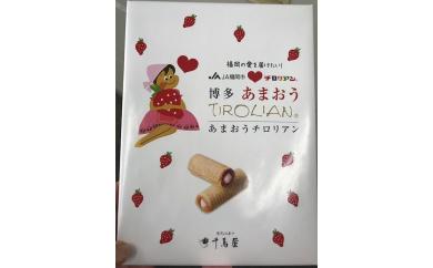 あまおうチロリアン(18本×2箱)
