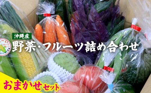 沖縄産の野菜・フルーツ詰め合わせ<おまかせセット>