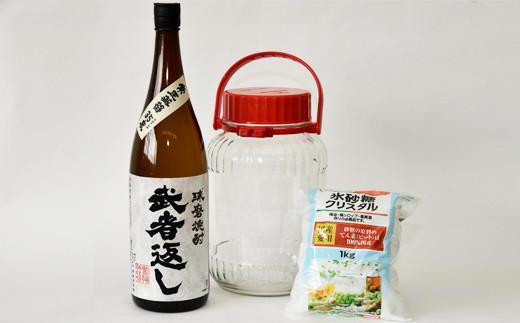 球磨焼酎で作る 梅酒 作り セット(常圧)