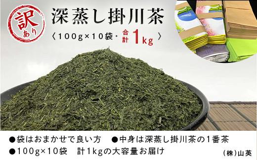 1044 「訳あり」深蒸し掛川茶「一番茶」袋は何でもいいよ。という方向け 訳ありだから合計1kgの大容量 山英