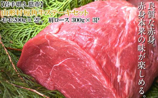 【お届け月が選べる!】山形村短角牛ステーキセット