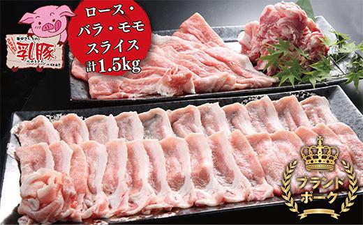 F06-02 乳豚スライス3種セット(ロース・バラ・モモ各500g)