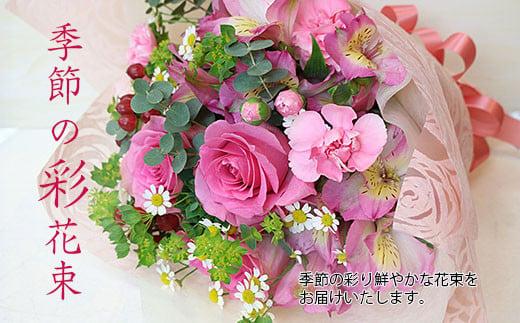 FY20-308 季節の彩花束