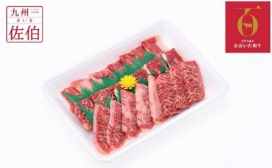 ~百年の恵み~おおいた和牛焼肉300g