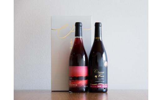 1029 自園自醸ワイン紫波 限定醸造ワイン2本セット