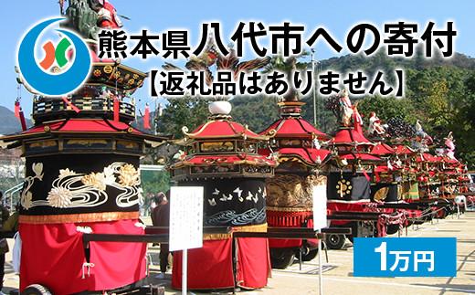 八代市 への寄付(返礼品はありません)応援 寄付 1万円