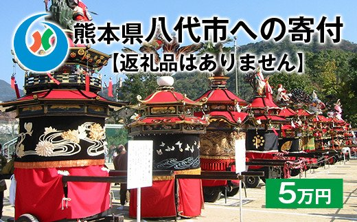 八代市 への寄付(返礼品はありません)応援 寄付 5万円
