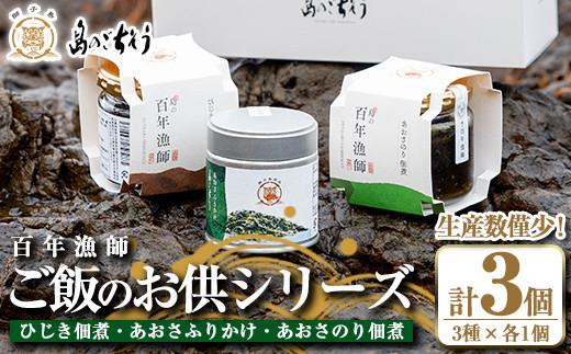 百年漁師 ご飯のお供シリーズ(あおさ+ひじき)詰合せ_gochi-443