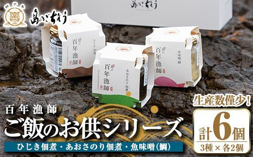 百年漁師 ご飯のお供シリーズ3種詰合せ 各2個セット_gochi-441
