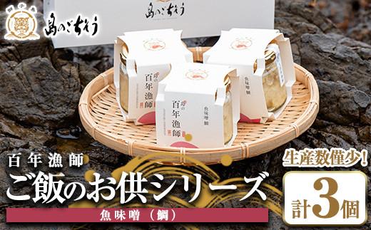 百年漁師 ご飯のお供シリーズ 魚味噌(鯛)3個セット_gochi-458