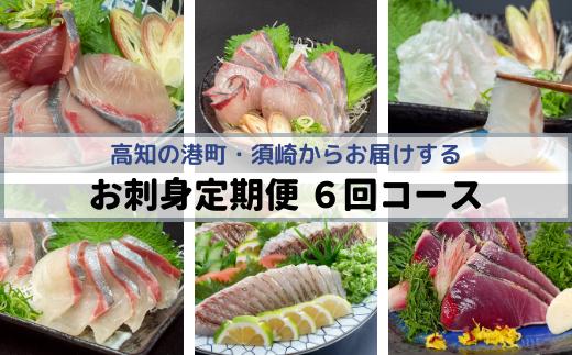 【定期便】小島水産がお届けする!美味しいお刺身6回コース KS6000
