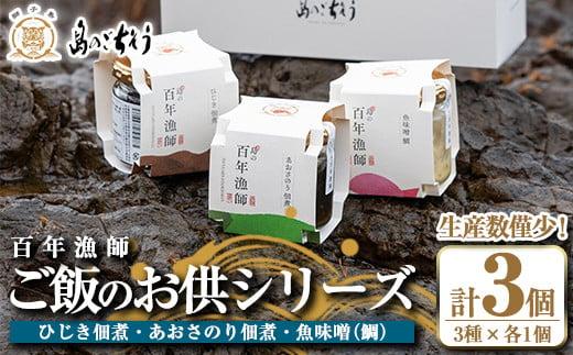 百年漁師 ご飯のお供シリーズ3種詰合せ_gochi-442