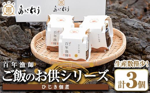百年漁師 ご飯のお供シリーズ  ひじき佃煮3個セット_gochi-460