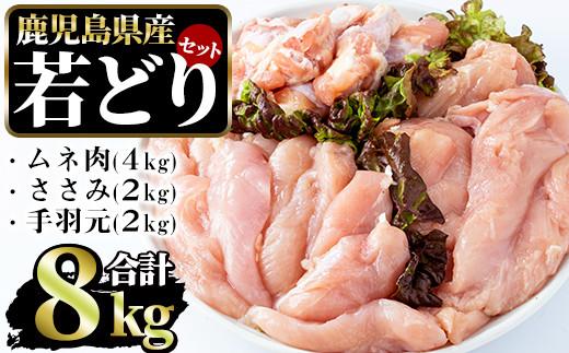 まつぼっくり 若どりムネ肉4kg・ささみ2kg・手羽元2kgセット_matu-545