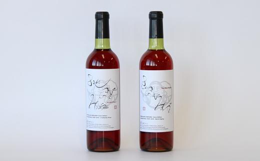 998【3986】Bottling the VINEYARD ワイン2本セット