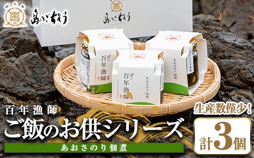 百年漁師 ご飯のお供シリーズ あおさのり佃煮3個セット_gochi-459