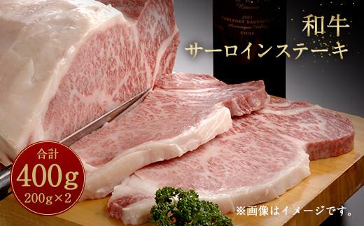 和牛 サーロインステーキ 200g×2