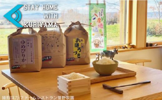 北海道米 大容量 3品種25㎏コース 02_J017