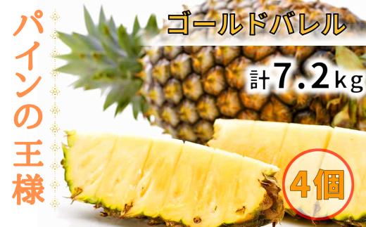 【2021年5月発送】パイナップルの王様!ゴールドバレル《1.8キロ程度×4個入り》