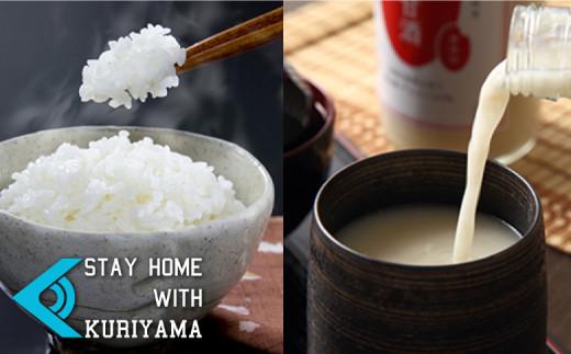 北海道 井上農場ゆめぴりか5㎏と千代の甘酒(米糀)2本セット 02_D002
