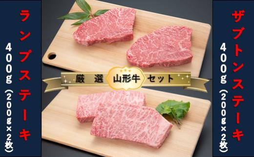【山形牛 厳選希少部位】ザブトンステーキ400g×ランプステーキ400gセット