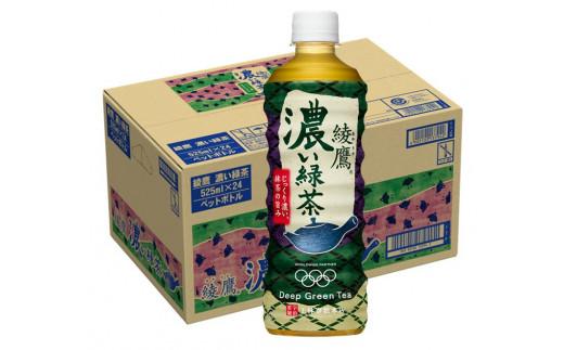 Z1-041C 綾鷹 濃い緑茶 525mlPET 1ケース
