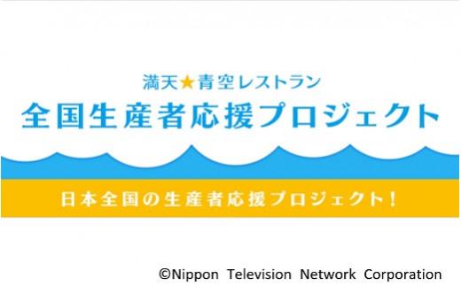 \5月2日(土) 満点☆青空レストランで紹介されました!/