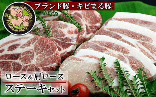 【ブランド豚・キビまる豚】ロース&肩ロース ステーキセット