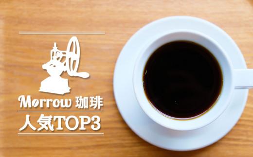 「元珈琲嫌い」の店長が送る 自家焙煎 Morrow珈琲 人気TOP3セット