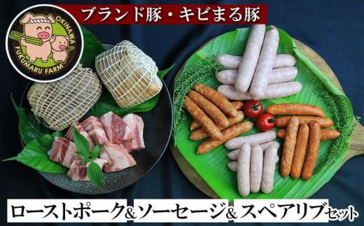 【ブランド豚・キビまる豚】ローストポーク&ソーセージ&スペアリブセット