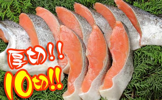 木更津魚市場直送!減塩!厚切り銀鮭切身10切セット