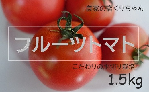 AP-1 【数量限定】★フルーツトマト★サンロード