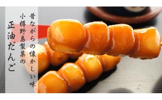 【A3001】小樽名物 野島 正油だんごセット