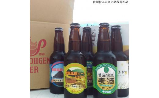 【奈良県のクラフトビール】曽爾高原ビール 20本セット