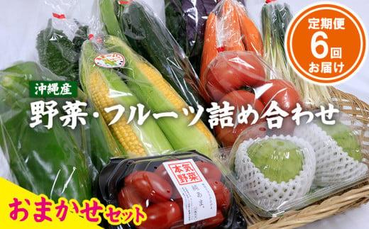 【定期便】6回お届け!沖縄産の野菜・フルーツ詰め合わせ おまかせセット