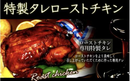 味鶏特製タレ仕込み特選ローストチキン【タレ焼き】 【V-5】