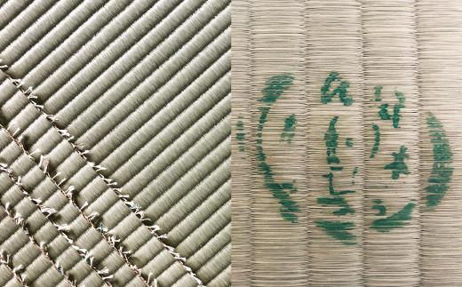 最高級 畳表「ひのさらさ」4帖半分 ※畳表と床(とこ)の新調 畳 い草